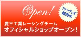 愛三工業レーシングチームオフィシャルショップオープン!
